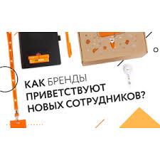 <b>Welcome pack</b> или как бренды приветствуют сотрудников