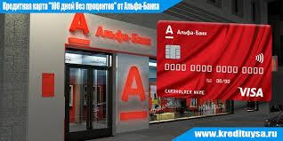 Условия кредитной карты Альфа Банк льготный период дней Кредитная карта 100 дней без процентов от Альфа Банка