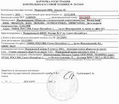 ООО Пятерка и К Пример заполнения формы регистрации ККТ  карточке ККМ или на чеке отчете по ФП не на всех ККМ дату регистрации перерегистрации смотреть на чеке отчете по ФП или в паспорте формуляре ККМ