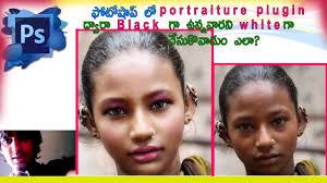 photo tutorials in telugu easy photo retouching face makeup photo portrait pro plugin