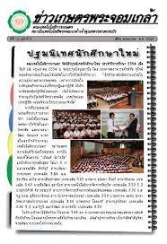 ข่าวเกษตรพระจอมเกล้า เดือนพฤษภาคม 2554 - ข่าว ประชาสัมพันธ์  คณะเทคโลยีการเกษตร สจล.
