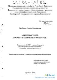 пресечения связанные с ограничением свободы Меры пресечения связанные с ограничением свободы