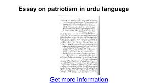 essay on patriotism in urdu language google docs