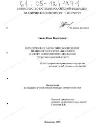 Диссертация на тему Юридические гарантии обеспечения правового  Диссертация и автореферат на тему Юридические гарантии обеспечения правового статуса личности в сфере исполнения наказания