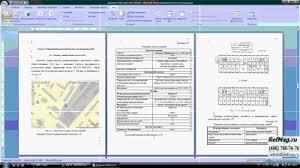 Оценка недвижимости для целей налогообложения диплом Оценка недвижимости для целей налогообложения