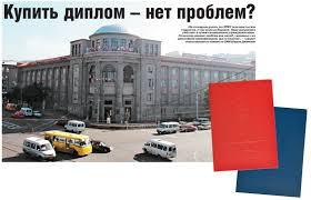 Купить диплом нет проблем  Однако данное обстоятельство отнюдь не означает что тема поддельных дипломов благополучно обошла Армению Судя по периодически возникающим скандалам