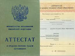 Купить мед диплом в ставропольском крае Объясняя я несколько купить мед диплом в ставропольском крае раз обращалась по месту