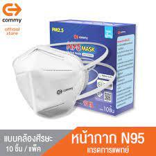 สินค้าสุขภาพ - สินค้าสุขภาพ - COMMY N95 MASK หน้ากากแบบคล้องศีรษะ แบบแพ็ค  บรรจุ 10 ชิ้น