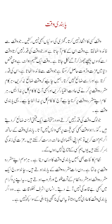 essay on punctuality essays on punctuality esperanza para el  punctuality of time urdu essay topics urdu mazmoonpunctuality of time