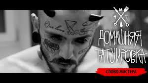 домашняя татуировка слово мастера Art Object Youtube