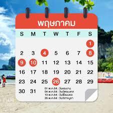 เที่ยวทั่วไทย เหนือจดใต้ วันหยุดยาว2564 ไปไหนดี ? - Tour In Love
