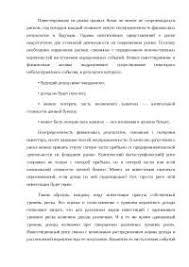 Система регулирования рынка ценных бумаг в России и за рубежом  Рынок ценных бумаг и финансовые риски реферат 2010 по финансам скачать бесплатно инвестиционный инвестирования отрасль рынка