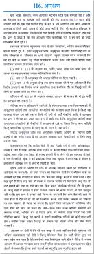 short essay on reservation in hindi