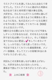 上水口姫香ラストアイドル辞退 坂道合同オーディション合格か