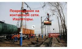Отчет по практике by Денис Бекишев on prezi Повреждения на контактной сети Изоляторы