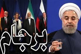 Image result for مذاکرات پنهانی ایران و اروپا