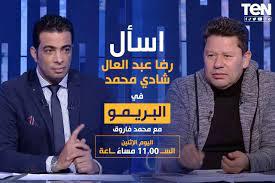 """برنامج البريمو - انتظروا الليلة حوار ساااااخن مع """"رضا عبد..."""