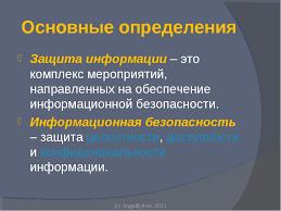 Структура данной книги ru Понятие защищенной системы реферат