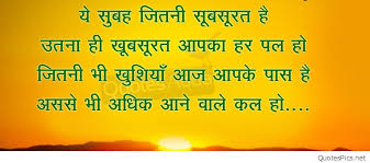 good mornign hindi best friendship shayari wallappers whatsapp