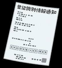 登記識別情報通知のイラスト かわいいフリー素材集 いらすとや