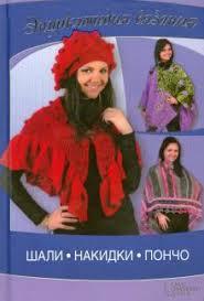 "Книга: ""Шали, накидки, пончо"" - <b>Елена Ругаль</b>. Купить книгу ..."