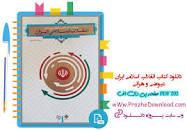 نتیجه تصویری برای دانلود کتاب انقلاب اسلامی ایران
