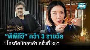 ข่าววันนี้ ข่าวด่วน ประจำวัน ทันเหตุการณ์ อัพเดทข่าวล่าสุด ติดตามได้ที่  PPTV ช่อง 36 : PPTVHD36