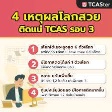 TCASter - 4 เหตุผลโลกสวย! ติดแน่ TCAS รอบ 3 TCAS63 รอบ 3...