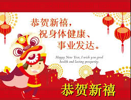 Chinese new year 2020 images, wallpapers explore and download happy chinese new year 2020 images, wallpapers, wishes, quotes, greetings download this chinese new year lantern, chinese vector, new vector, vector png clipart image with transparent background or psd file for free. Happy New Year Greetings 2021 Hny Greetings Cards Quotes Images