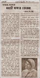 mother teresa essays essays on mother teresa gxart school mother teresa essaysessay on mother teresa in bengali essay topics in for the catholic weekly pratibeshi