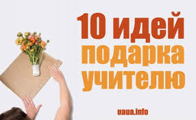 Vip подарок железнодорожнику<br>Авто подарки недорогие почтой россии<br>Vip подарки юристу<br>Vip подарки энергетика<br>Vip подарок программисту<br>