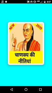 New Chanakya Quotes Niti Hindi 2019 चणकय नत For