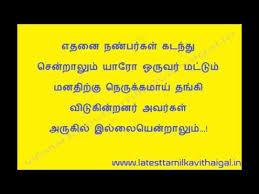 tamil kavithai friendship kavithai