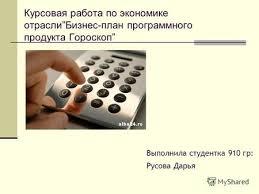 Презентация на тему Презентация Курсовой работы по дисциплине  Курсовая работа по экономике отраслиБизнес план программного продукта Гороскоп Выполнила студентка 910 гр Русова