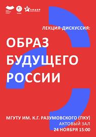 Объявления Университета Лекция дискуссия Образ будущего России