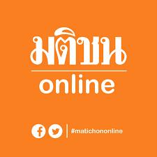 Matichon Online - YouTube