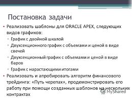 Презентация на тему Разработка шаблонов oracle apex  4 Постановка