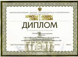 Выставка Золотая осень  и Диплом за высокоэффективное информационное обеспечение научных и образовательных учреждений АПК