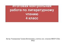 Итоговая контрольная работа по литературному чтению ПНШ класс Итоговая контрольная работа по литературному чтению 4 класс Автор Рыкованова