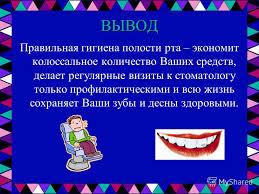 Презентация на тему ГИГИЕНА ПОЛОСТИ РТА Цель работы разработать  11 ВЫВОД Правильная гигиена полости рта