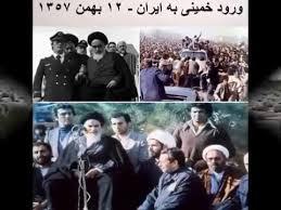 نتیجه تصویری برای بازگشت امام به ایران