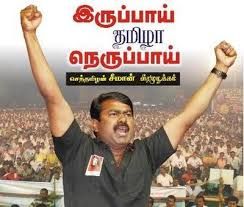 Image result for seeman