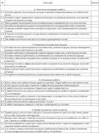 Дипломная работа на тему Мотивация и стимулирование персонала  Дипломная работа на тему Мотивация и стимулирование персонала Диплом