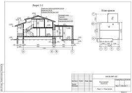 Бесплатные чертежи Чертежи курсовые работы дипломные работы купить  Малоэтажный одноквартирный мансардный дом с гаражом чертеж
