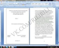Текстовый отчет по производственной практике geikingzolismasin Текстовый документ выполняется на одной стороне белой бумаги формата А 4 210х297 Настоящие методические указания устанавливает требования к правилам