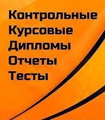 Автор студенческих работ без посредников Антиплагиат Помощь в  Автор студенческих работ без посредников Антиплагиат Помощь в обучении в Хабаровске