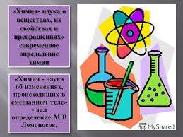 Презентация на тему Химик и физик Диплом профессора химии  4 Химия