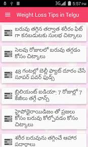 Weight Loss Tips In Telugu In One Month La Femme Tips