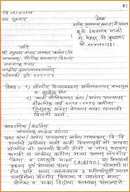 formal handwritten letter format resignation letter format in marathi formal writing language emoqoy