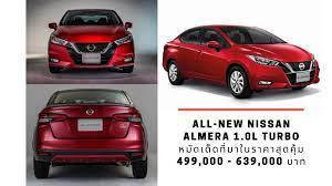 All-new Nissan Almera 1.0L Turbo หมัดเด็ดนิสสัน ที่มาในราคาสุดคุ้ม 499,000  - 639,000 บาท - Nissan